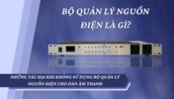 Bộ quản lý nguồn điện là gì? Vì sao cần sử dụng cho dàn âm thanh?